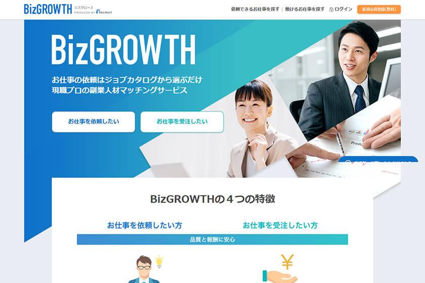 【徹底調査】「BizGROWTH(ビズグロース)」現職プロの副業人材マッチングサービス