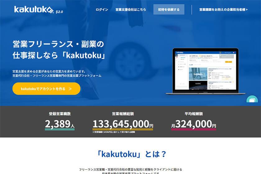 徹底調査】「kakutoku(カクトク)」営業特化型クラウドソーシングの副業サービス