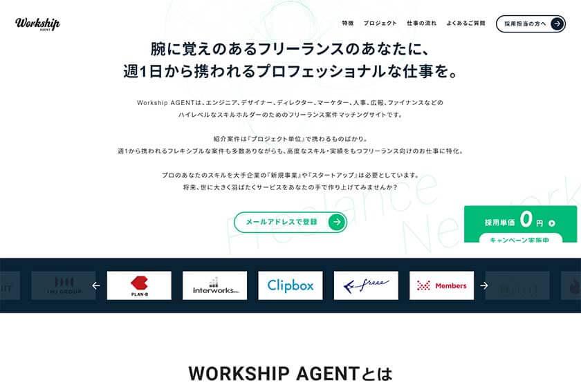 【徹底調査】「Workship AGENT(ワークシップエージェント)」フリーランスとプロジェクトをマッチングするスキルシェアサービス