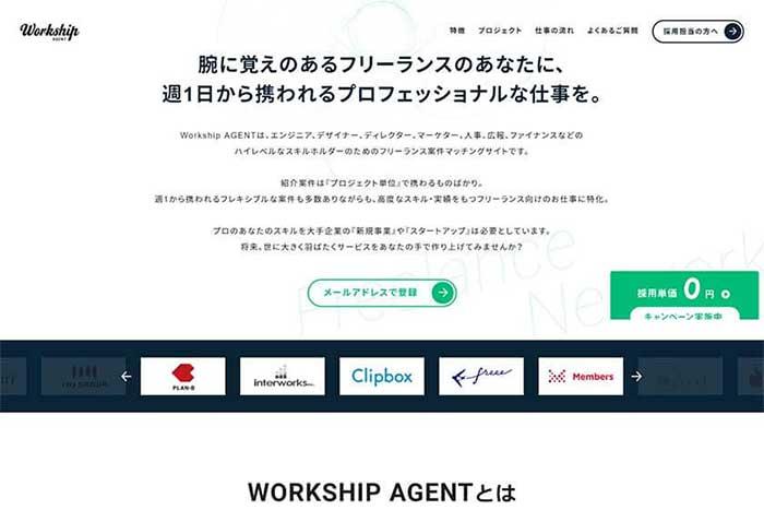 Workship AGENT(ワークシップエージェント)