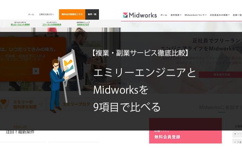【複業・副業サービス徹底比較】エミリーエンジニアとMidworksを9項目で比べる