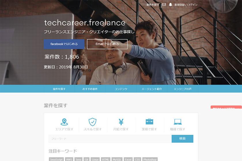 Techcareer freelance(テックキャリアフリーランス)の案件・評判を徹底紹介!フリーランスエンジニア・クリエイター向けの求人・案件サービスとは