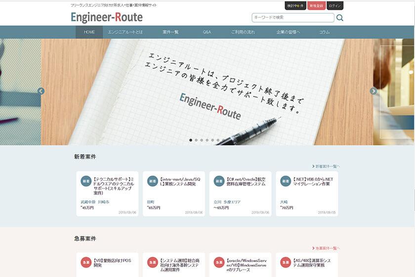 エンジニアルート(Engineer-Route)の評判・口コミを徹底解説!フリーランス向けのエージェント求人サービスを紹介
