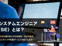 システムエンジニア(SE)とは?SEの仕事内容と年収を解説!おすすめの求人サイトや転職サービスも紹介します!